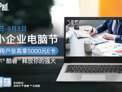 """少有人知道的职场利器!京东英特尔中小企业电脑节ThinkPad""""秀""""到不行"""