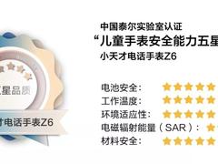 全球首款获泰尔实验室五星认证的儿童电话手表——小天才Z6