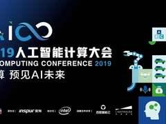 产业AI如何落地?平安科技、招商银行一览群智等专家将在 AICC2019大会分享