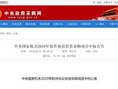 2019中央国家机关云计算采购目录发布,华为云再次入围