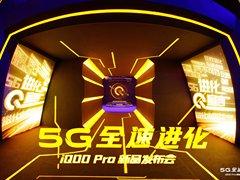 真香! iQOO Pro北京发布售价最低3198元起