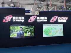 神州控股自主创新核心技术亮剑东北亚博览会