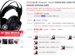听不清对手脚步?HyperX黑鹰S耳机拯救你 京东仅售549元