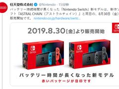 终于能买了!任天堂两款新Switch 8月30日正式发售