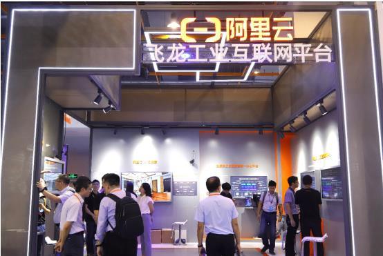 直击2019中国工业互联网大会:阿里云飞龙平台现场展示服务能力