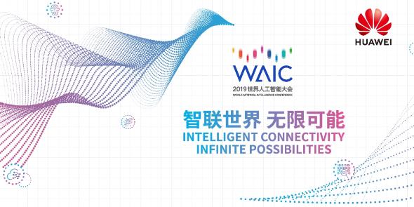 华为将亮相WAIC上海,AI+云+5G 让智能无所不及
