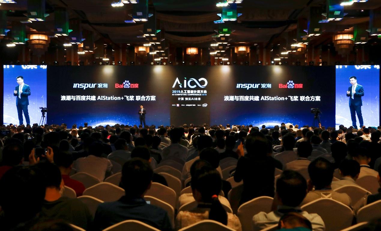 浪潮與百度在AICC2019大會宣布AI合作共建AIStation與飛槳聯合方案