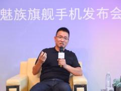 专访魅族副总裁华海良:不仅把手机做好还要给年轻人潮流的东西