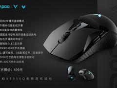 潜能全释放 雷柏VT950Q双模电竞游戏鼠标驱动设置