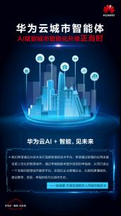 智能城市长啥样?看看上海深圳和天津就知道了