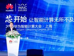 华为云参展世界人工智能大会,AI+云+5G让智能无所不及