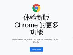 谷歌推送紧急更新,修补Chrome浏览器重大安全漏洞