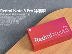 首发6400万四摄 Redmi Note 8 Pro冰翡翠开箱