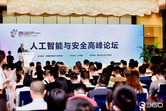 """""""人工智能与安全高峰论坛""""在重庆智博会期间成功举行"""
