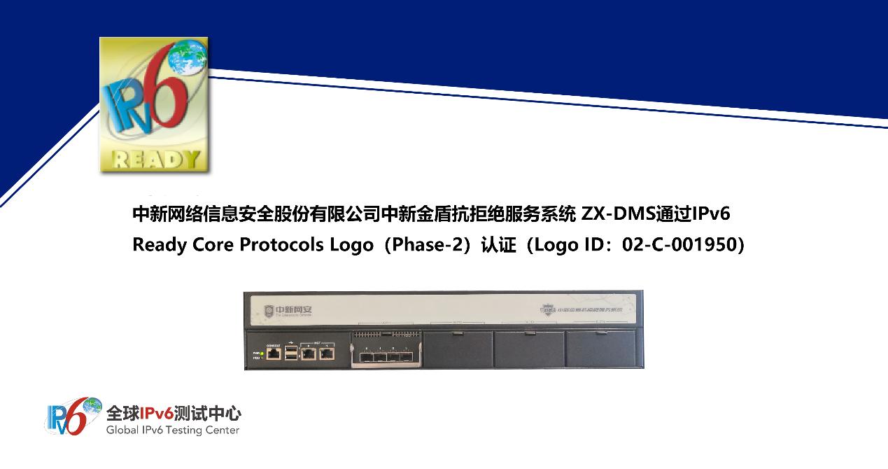 中新网安中新金盾抗拒绝服务系统 ZX-DMS通过IPv6 Ready认证