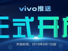 全面赋能开发者 vivo推送于9月1日正式开放