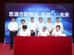 中兴通讯与北交大、北京移动签署5G战略合作框架协议