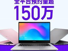 RedmiBook新品预约破150万 十代酷睿3999元起 9月6日发售