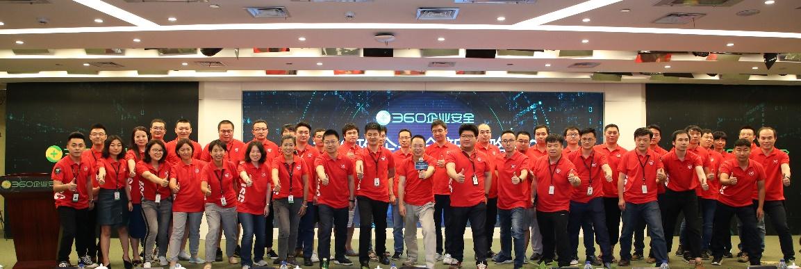 360企业安全集团新团队亮相,发布政企安全服务体系