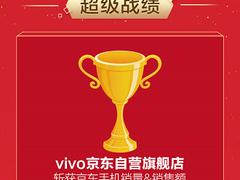 vivo京东超级品牌日战报出炉 5G手机霸榜,一线城市订单近半