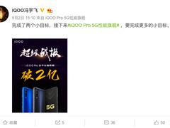骁龙855Plus+5G亮眼 iQOO Pro销售额破2亿