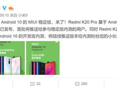 首个Android 10稳定版来了!Redmi K20 Pro率先适配