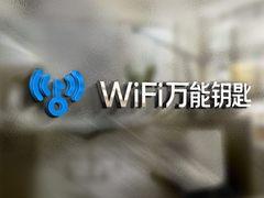 """非网民规模持续下降 WiFi万能钥匙""""连接""""下沉市场用户真实需求"""
