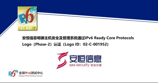 安恒信息明御主机安全及管理系统通过IPv6 Ready Logo认证