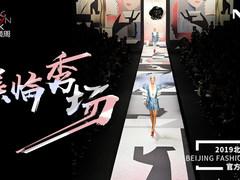 NEC跨界牵手北京时装周 引领时尚科技新潮流