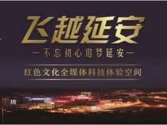 献礼建国70周年  NEC引领陕北经济新风向