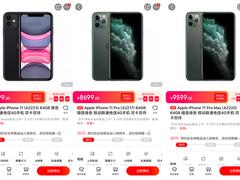 京东成Apple中国区唯一官方授权预售渠道,助力新品零时差抢购