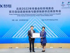 科大讯飞成为北京冬奥会官方自动语音转换与翻译独家供应商