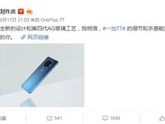 刘作虎预告一加新品:相机将采用圆形三摄设计
