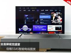 4K全面屏视觉盛宴 创维55A5智能电视图赏