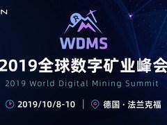 搭建共享新生态 2019全球数字矿业峰会即将来袭