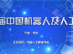 智能机器人都长什么样?提前探秘中国智能机器人大赛