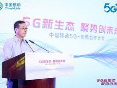 中国移动5G+创新合作大会在京召开,与行业共筑未来