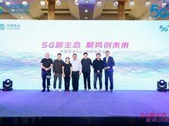 中国移动携手百余合作伙伴,联合会员模式打造5G+生态权益体系