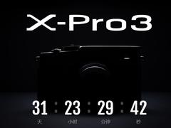 真·硬核相机,抗刮花性能对标钢铁!富士X-Pro 3即将上市