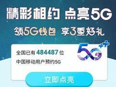 中国移动率先开启5G商用预约,你的手机换5G了吗?