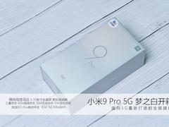一见倾心的质感白 小米9 Pro 5G梦之白开箱