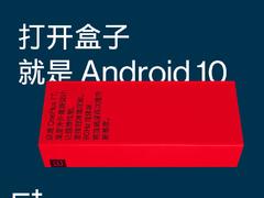 刘作虎再曝新料:一加7T全系出厂就是Android 10