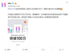 MIUI11开发版内测申请人数破百万