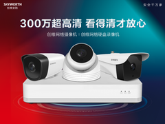 看得清才放心,创维发布多款300W超高清网络摄像机