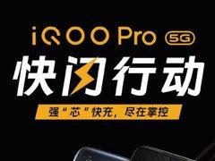 iQOO Pro 5G版国庆快闪行动即将开启,送178元快充