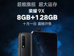 荣耀9X新版本来了!内存升级8GB+128GB,10月1日开售