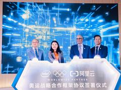 技术赋能,英特尔与阿里云携手推进奥运会创新应用