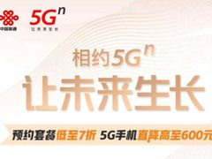 联通5G套餐预约开始:优惠更大,且可免费领100GB的5G流量