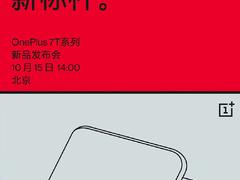官宣!一加7T系列10月15日正式发布,标配90Hz
