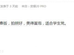 赵明首度曝光荣耀20青春版:拍照好适合学生党